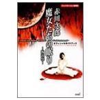 赤川次郎 魔女たちの眠り‐復活祭 オフィシャルガイドブック (管理:98036)