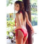 (写真集)池田夏希 写真集『Venus -ヴィーナス-』(管理:752080)