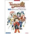 PS2版 テイルズ オブ シンフォニア 公式コンプリートガイド (NAMCO BOOKS) (単行本)byキュービスト (管理:92363)