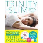 """【単行本】TRINITY-SLIM """"全身やせ""""ストレッチ(DVD付) (Angel Works)/ SHIHO (著)"""