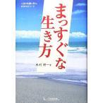 (単行本)まっすぐな生き方/  木村 耕一/1万年堂出版