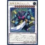 遊戯王(SECE-JP048)超重荒神スサノ-O「アルティメット」
