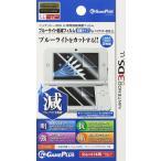 (3DSLL) ブルーライト低減フィルム 抗菌タイプ  保護フィルム(管理:N465440)