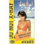 (中古) 榎本加奈子 / 加奈子のひみつ~ヤングジャンプVIDEO TOPアイドル selection-Vol.1- (VHS)