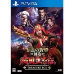 (PS Vita) 信長の野望・創造 戦国立志伝 TREASURE BOX(管理:420812)