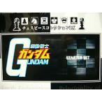 【新品】【コレクターアイテム】【送料無料】機動戦士ガンダム チェスピースコレクションDX