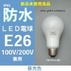 LED電球 FA15CS-DG 防水  E26 白熱球 昼光色 日本グローバル照明  防塵 IP65 100V 200V 兼用