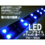 Yahoo! Yahoo!ショッピング(ヤフー ショッピング)(アウトレット品)(わけあり品)LEDテープライト「LTW60B」 (60cm) ダブル LEDライト ブルー 青