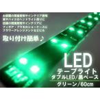 Yahoo! Yahoo!ショッピング(ヤフー ショッピング)(アウトレット品)(わけあり品)LEDテープライト「LTW60G」(60cm) ダブル LEDライト グリーン 緑
