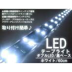 Yahoo! Yahoo!ショッピング(ヤフー ショッピング)(アウトレット品)(わけあり品)LEDテープライト「LTW60H」 (60cm) ダブル LEDライト ホワイト 白