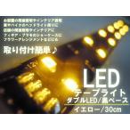 Yahoo! Yahoo!ショッピング(ヤフー ショッピング)(アウトレット品)(わけあり品)LEDテープライト「LTW30Y」 (30cm) ダブル LEDライト イエロー 黄色