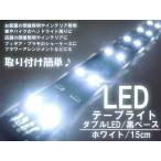 Yahoo! Yahoo!ショッピング(ヤフー ショッピング)(アウトレット品)(わけあり品)LEDテープライト「LTW15H」(15cm) ダブル LEDライト ホワイト 白