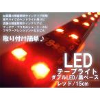 Yahoo! Yahoo!ショッピング(ヤフー ショッピング)(アウトレット品)(わけあり品)LEDテープライト「LTW15R」 (15cm) ダブル LEDライト レッド 赤