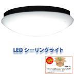 (アウトレット品)(わけあり品)シーリングライト 「TU-22N」 LED  天井照明  昼白色 小型 6畳
