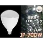 (アウトレット品)(わけあり品)LED電球 高天井用 大型ランプ「JP-70DW」 E39 業務用 100v 200v 400W 水銀灯