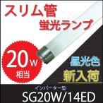 (アウトレット)スリム蛍光灯 (20W) 「SG20W14ED」 昼光色 SLG-20WN14専用交換ランプ