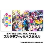 BATTLE GIRL FES. ������� �ե륰��ե��å��Х�������