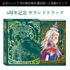 魔法使いと黒猫のウィズ 6th Anniversary Original Soundtrack