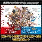 魔法使いと黒猫のウィズ 3rd Anniversary 画集セット【公式ショップ特典付】