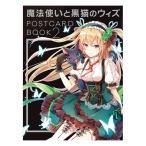 魔法使いと黒猫のウィズ  POSTCARD BOOK2 公式ショップ限定セット