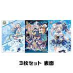 白黒テニス☆ドリームコラボ アイドルωキャッツ! クリアファイルセット リルム