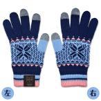 【予約商品】スマホ対応手袋 コヨミモデル【12月中旬出荷予定】