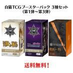 白猫プロジェクト トレーディングカードゲーム ブースターパック BOX3種セット(第1,2,3弾)