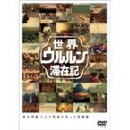 世界ウルルン滞在記Vol.2 上地雄輔 [DVD]
