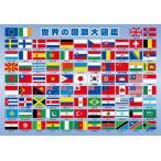 63ピース 子供向けパズル 世界の国旗大図鑑 ピクチュアパズル