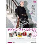 Yahoo!カラフルストアアドバンスト・スタイル そのファッションが、人生 [DVD]