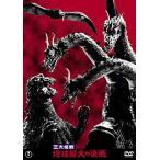 三大怪獣 地球最大の決戦 東宝DVD名作セレクション