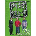 内村さまぁ~ず vol.62 [DVD]