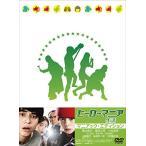 ヒーローマニア -生活- DVDマニアック・エディション
