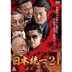 日本統一21 [DVD]