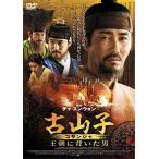 古山子(コサンジャ) 王朝に背いた男 [DVD]