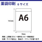 薬袋A6サイズ 10×14.3cm 3000枚
