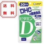 DHC サプリメント ビタミンD 30日分 送料無料