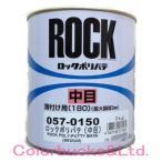 【硬化剤別売】ロックペイント ロックポリパテ 中目 薄付け用 主剤1kg 057-0150