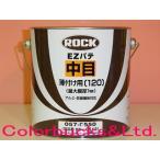 ロックペイント EZパテ 中目 主剤3.5kg(硬化剤別売) 薄付け用 [057-0550]