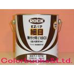 ロックペイント EZパテ 細目 主剤3.5kg(硬化剤別売) 薄付け用 [057-0570]