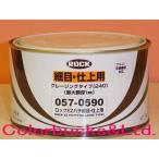 【硬化剤付セット】ロックペイント EZパテ 細目 仕上げ用 グレージングタイプ 主剤1kg+硬化剤20g