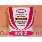 ロックペイント ファイバーパテ キティーヘアー  主剤3.5kg(硬化剤別売) 超厚付 成形用 [057-0730]