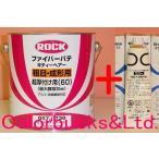 【硬化剤付セット】ロックペイント ファイバーパテ キティーヘアー 主剤3.5kg+硬化剤80g 超厚付 成形用