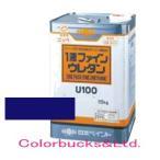 1液ファインウレタンU100 15kg シャニンブルー 日本ペイント