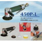 コンパクトツール 450P-L ミニエアーポリッシャー