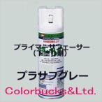 イサム塗料 エアーウレタン 315ml A色 プラサフグレー プライマーサフェーサー(下塗り剤)