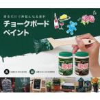 チョークボードペイント 600ml 黒/緑 [水性黒板塗料] [ターナー]