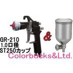 恵宏 GR-210 (1.0 1.2口径)+ST250カップ グラデーションガンセット(旧PRECISION)