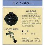 デビルビス HAF-507 ガン手元使い捨てエアーフィルター ワールウィンド