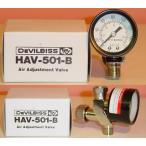 デビルビス HAV-501-B メーター付エア調整バルブ